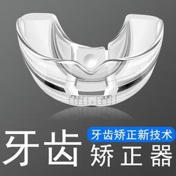 牙齒矯正器 牙套 保持器 地包天糾正 不整齊 齙牙 磨牙 保護牙齒