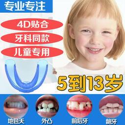 兒童專用牙套 牙齒矯正器 矽膠牙套 齙牙 門牙磨不齊反頜 地包天兜齒 牙套