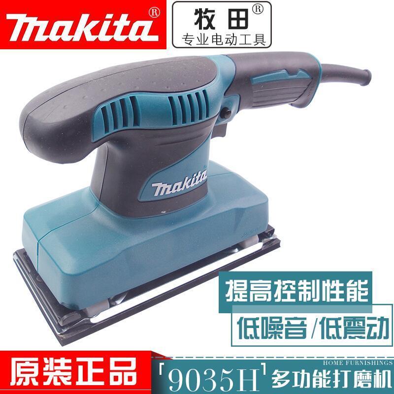 【快速出貨】電動機械 工具 正品Makita牧田平板式砂光機9035H木工砂紙機拋光機93185MM  露天拍賣