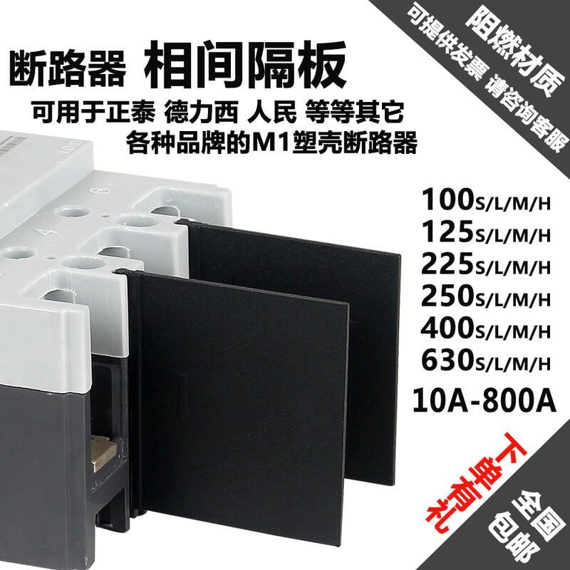 斷路器相間隔板 隔弧片 絕緣擋板 NM1 CDM1 CM1 RDM1 多品牌通用