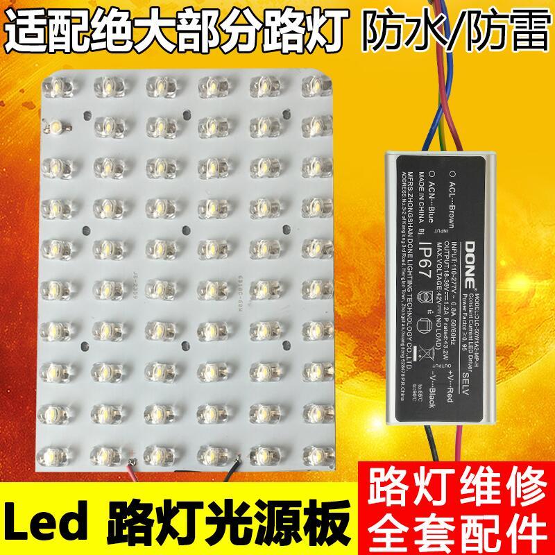 led路燈光源板 維修配件燈珠220v12V太陽能燈板定制電源驅動器