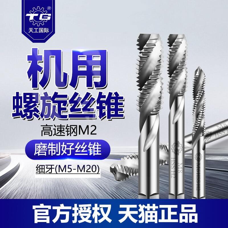 現貨 熱銷 天工絲錐螺旋機用細牙絲錐m10x1.25管牙絲攻鉆頭攻牙器內絲攻工具