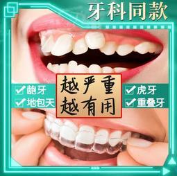 牙套牙齒矯正器成人隱形透明整牙神器磨齙牙保持器夜間地包天糾正