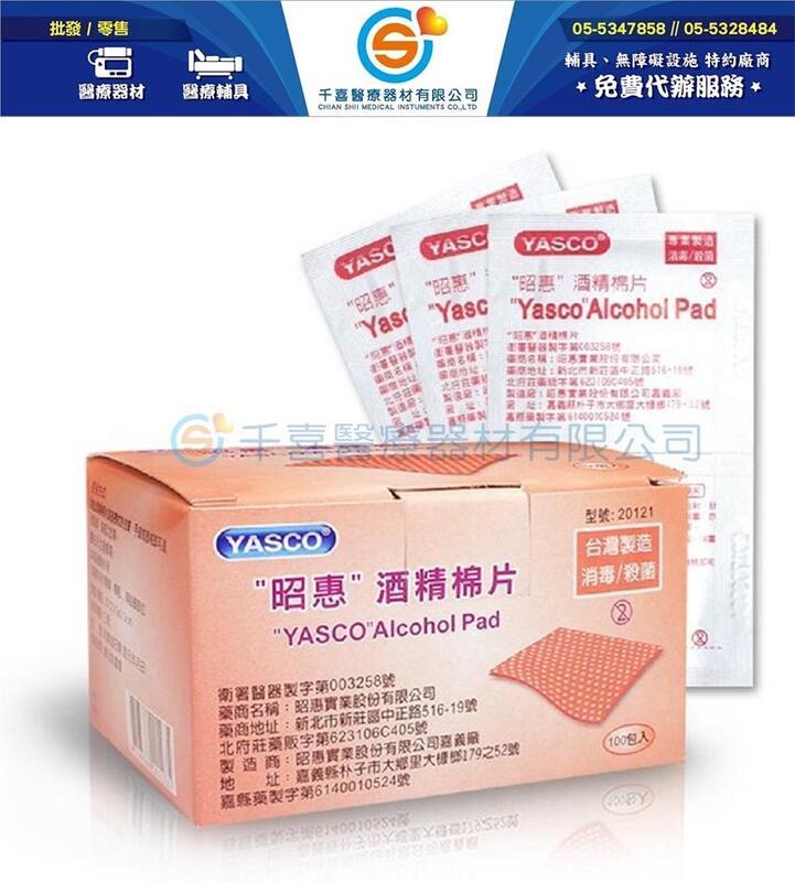 ★千喜醫療★YASCO 昭惠 75%酒精棉片(100包入/1盒) 外出消毒好便利