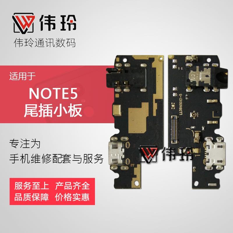 聚吉小屋屋#小板適用于小米 紅米note5 尾插小板 送話器 UAB充電接口排線3件起/发