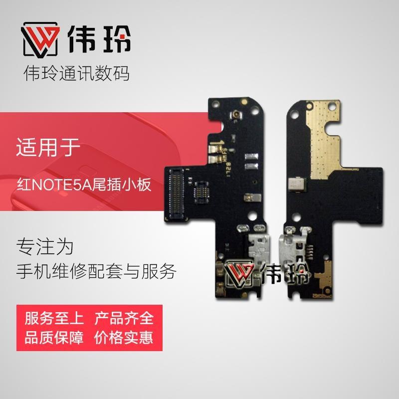 聚吉小屋屋#小板適用于小米 紅米note5A 尾插小板 充電USB接口送話器小板