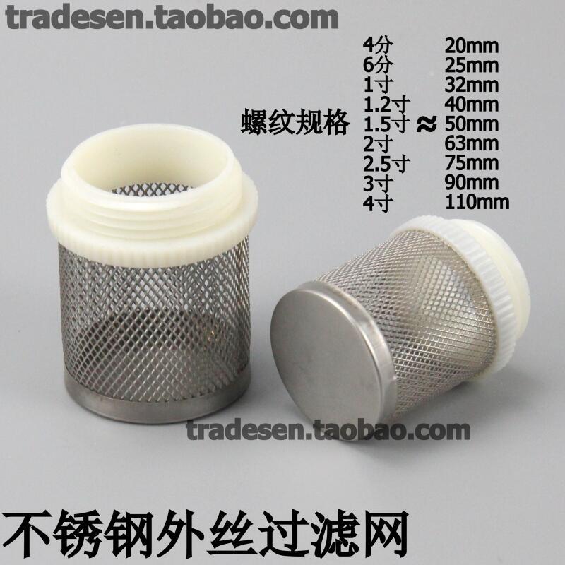 304不銹鋼外螺紋網罩  不銹鋼外牙過濾網 外絲過濾網 過濾頭#高品質#折扣