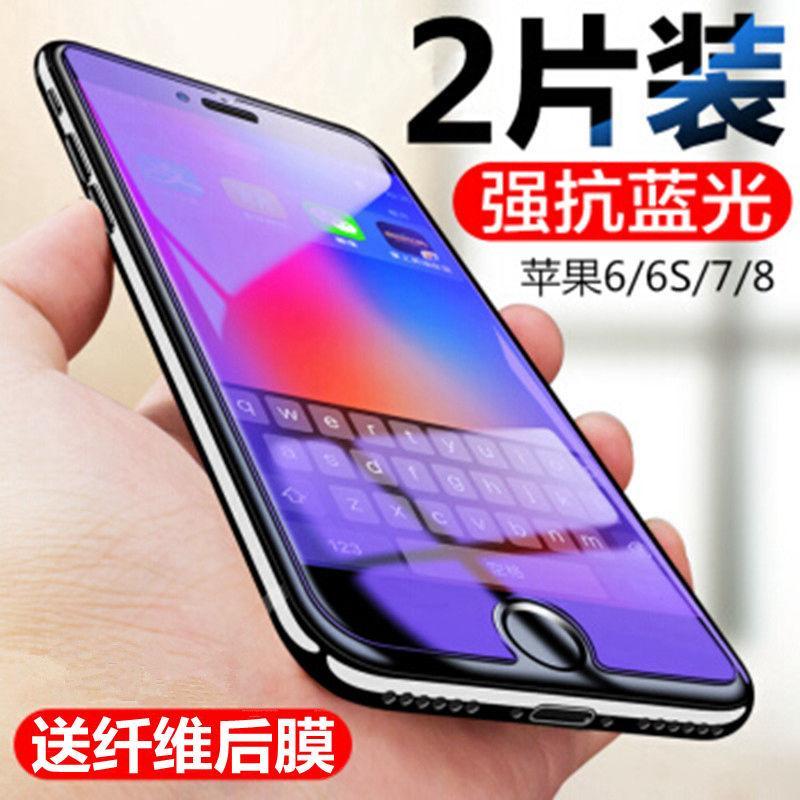 iphone11鋼化膜11pro半屏6s蘋果6/7/8plus抗藍光x高清xr全屏xsmax 熒幕保護貼 手機膜