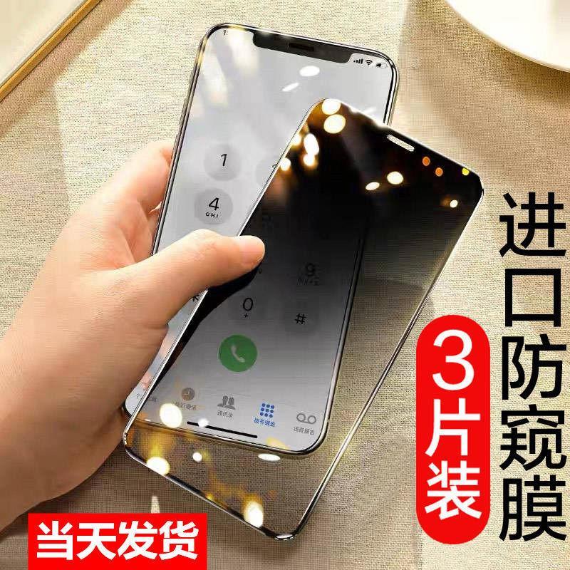 蘋果6鋼化膜6s/7/7plus/8/8plus/x全屏xr防窺膜11pro/iphonexsmax 熒幕保護貼 手機膜