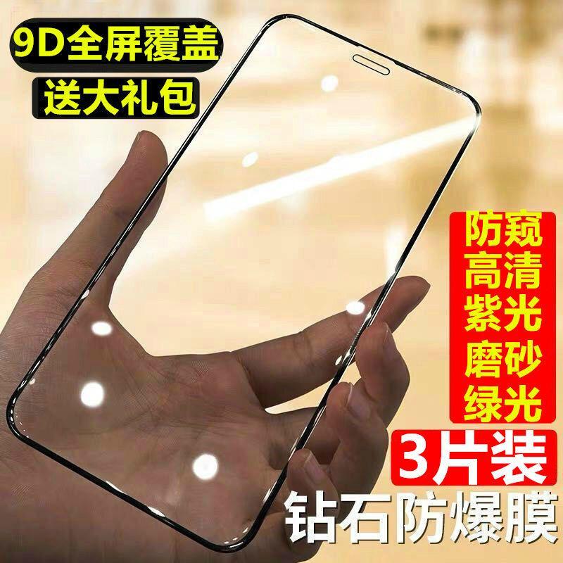 蘋果6鋼化膜6s/7/8/plus/x全屏xr抗藍光11pro手機貼膜iphonexsmax 熒幕保護貼 手機膜