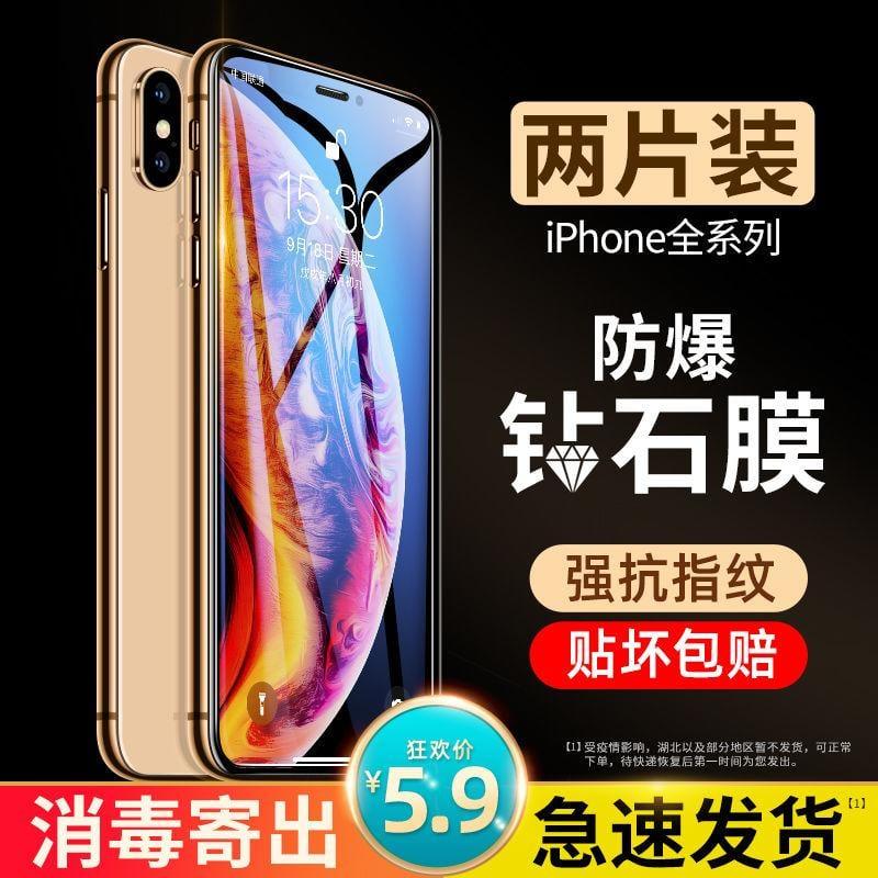 蘋果11/6/7/8/plus/6s鋼化膜x/xr/xs/xsmax全屏iphone11pro手機膜 熒幕保護貼 手機膜