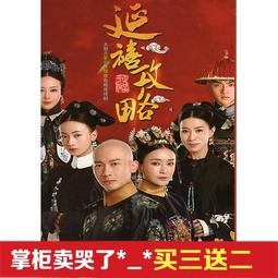 古裝高清宮廷電視劇延禧攻略DVD碟片光盤70集國語完整版聶遠