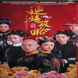 延禧攻略  秦嵐 聶遠 佘詩曼  古裝宮廷電視劇 DVD碟片 光盤