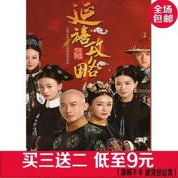 古裝宮廷電視劇延禧攻略DVD碟片光盤70集國語完整版包郵