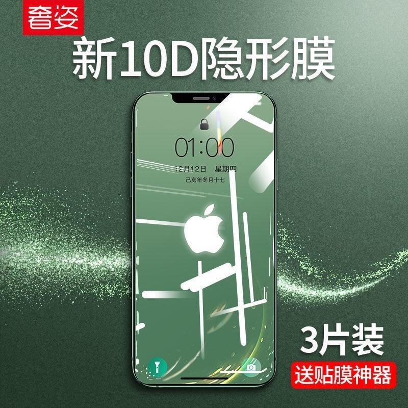 蘋果11鋼化膜全屏全包6/6s/7/8plus/xr/xs max手機膜防指紋藍光x 熒幕保護貼 手機膜