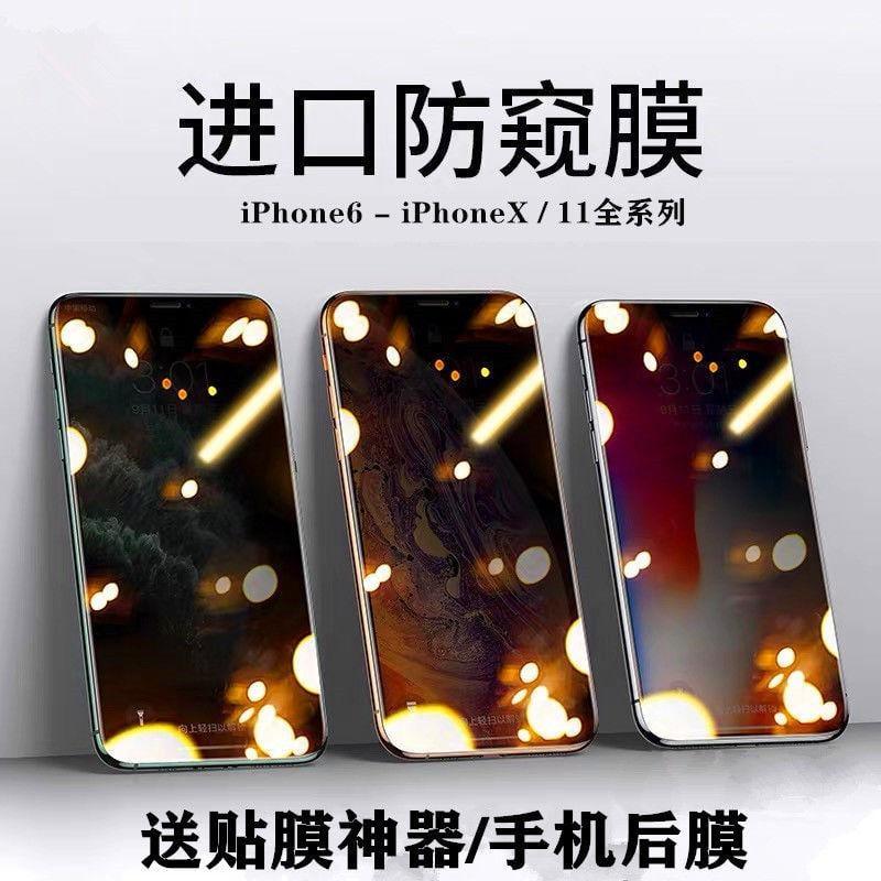 蘋果x防偷窺鋼化膜11pro/7/8plus/xr全屏覆蓋iphoneXsmax手機膜6s 熒幕保護貼 手機膜