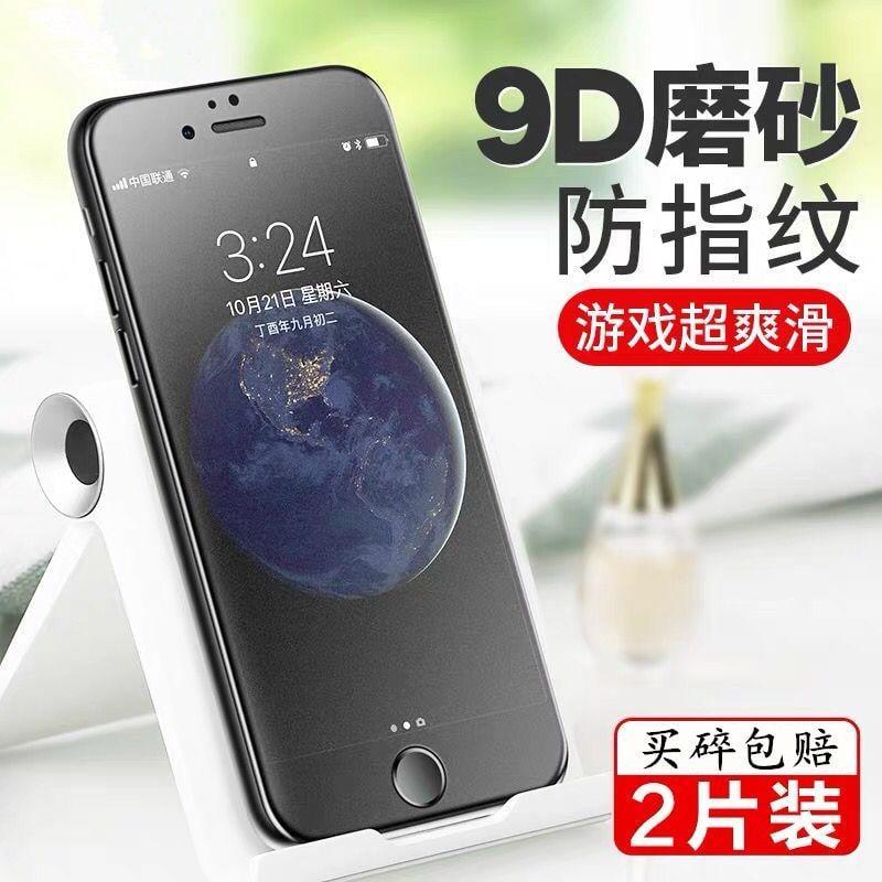 蘋果x鋼化膜7/8Plus/6s磨砂iphone7plus全屏6splus手機膜xsmax/XR 熒幕保護貼 手機膜