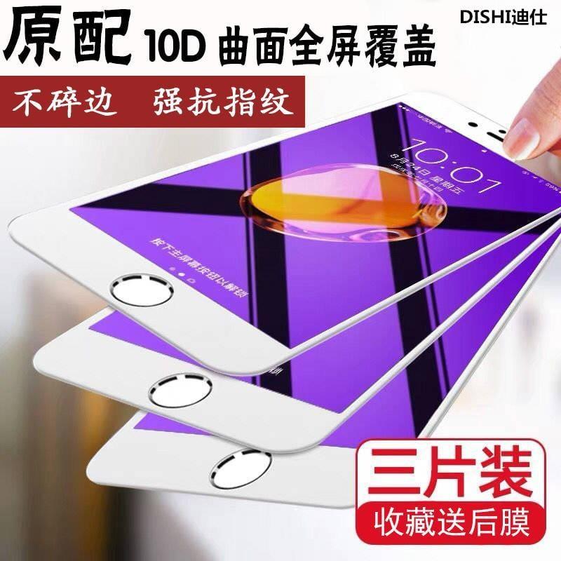 蘋果XS11 MAX iPhoneXR 6S/7/8PLUS全屏覆蓋藍光鋼化玻璃手機貼膜 熒幕保護貼 手機膜