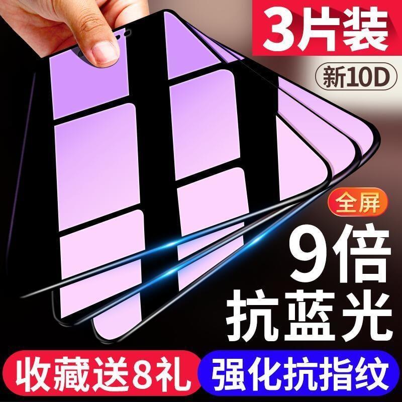 蘋果X/XR/XSmax/6s/7/8/5鋼化膜plus全屏6p/8p手機膜iphone11pro 熒幕保護貼 手機膜
