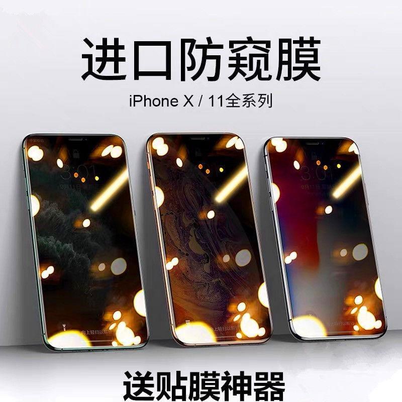 蘋果x鋼化膜11pro/7/8/plus全屏藍光xr防偷窺iphonexsmax手機膜6s 熒幕保護貼 手機膜