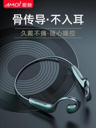 不入耳藍牙耳機雙耳開車無線頭戴掛耳式耳麥運動骨傳導概念超長待機續航適用蘋果安卓通用