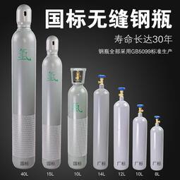 小型氬弧焊便攜式氬氣瓶8L10L12L14L小鋼瓶氮氣氧氣二氧工業氣罐