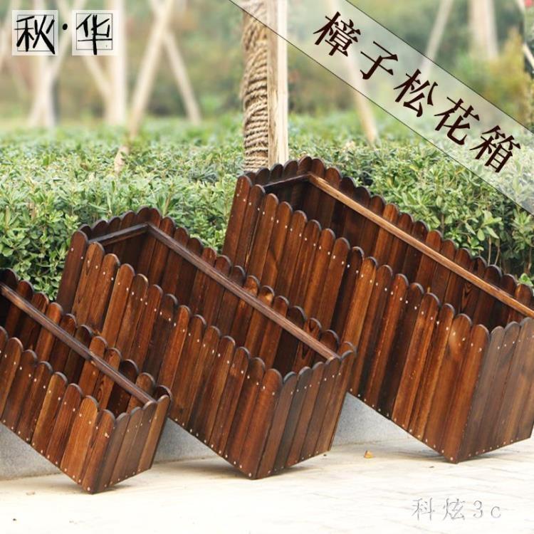碳化木花箱戶外防腐木種植箱特大長方形實木花槽陽臺木質種菜花盆