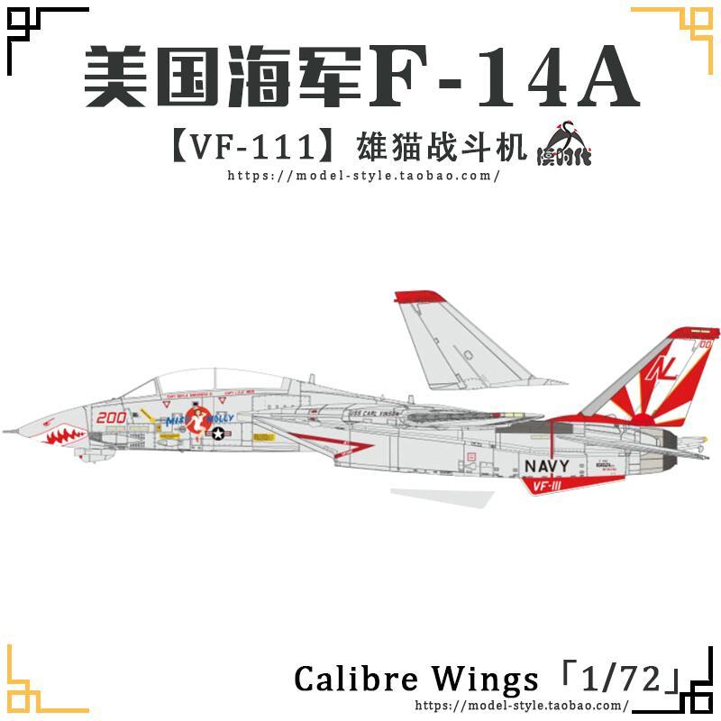 Calibre Wings 1/72 F-14A雄貓VF-111 Miss Molly茉莉小姐戰斗機