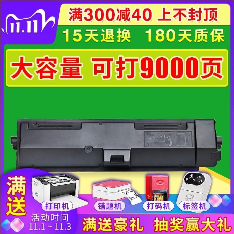 唯優適用京瓷TK1183粉盒ECOSYS M2135dn M2635dn M2635dw碳粉一體機墨盒 打印機硒鼓 復