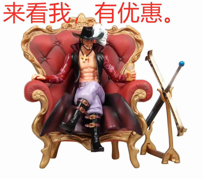 海賊王 GK 鷹眼 王座  手辦 雕像 七武海 模型 擺件  廠家直銷