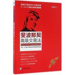 斐波那契高級交易法 魏強斌 著 第2版 股票投資、期貨