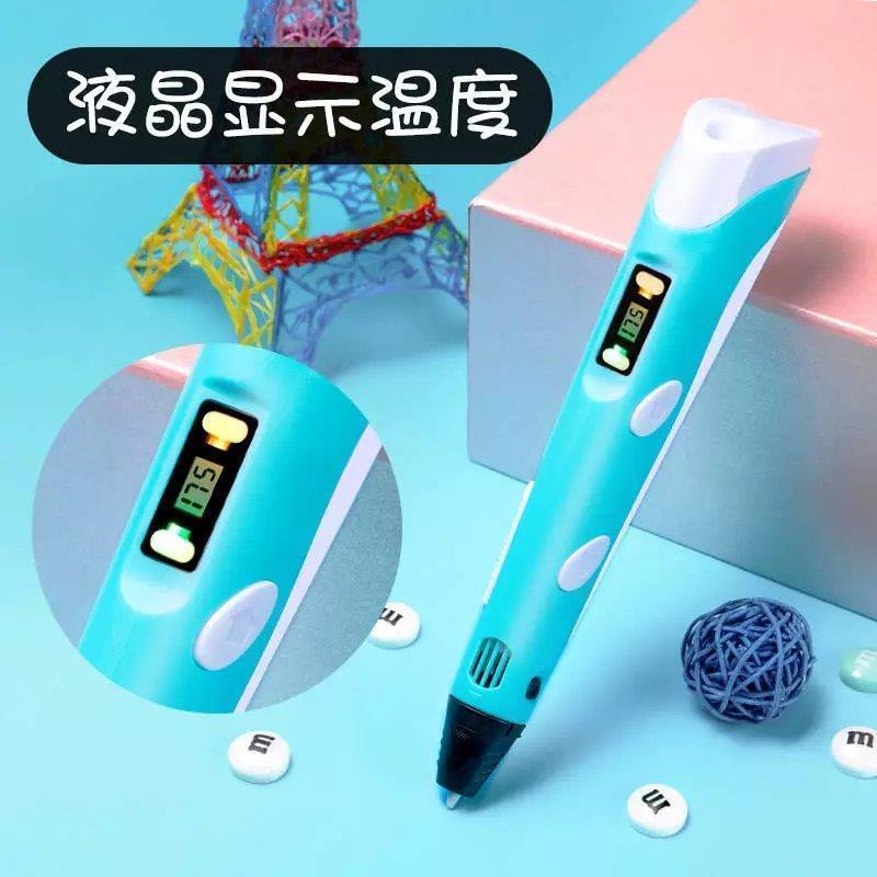 3d打印筆兒童涂鴉筆無線三D低溫馬良神筆立體學生便宜耗材筆b抖音