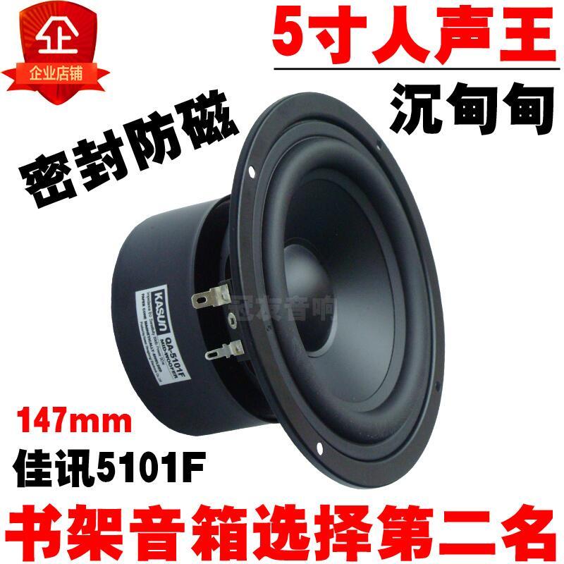 佳訊5寸中低音喇叭家用音箱音響發燒HIFI喇叭揚聲器 防磁靚聲音