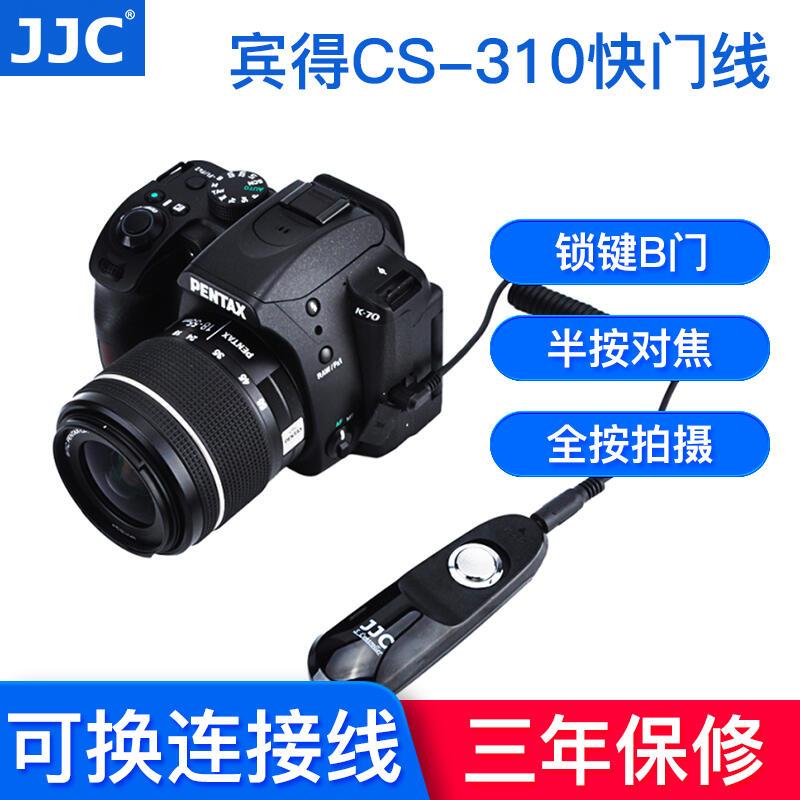 [天得攝影]JJC賓得CS-310快門線Pentax K70 單反相機K-70快門線 富士X-T200 X-S10快門