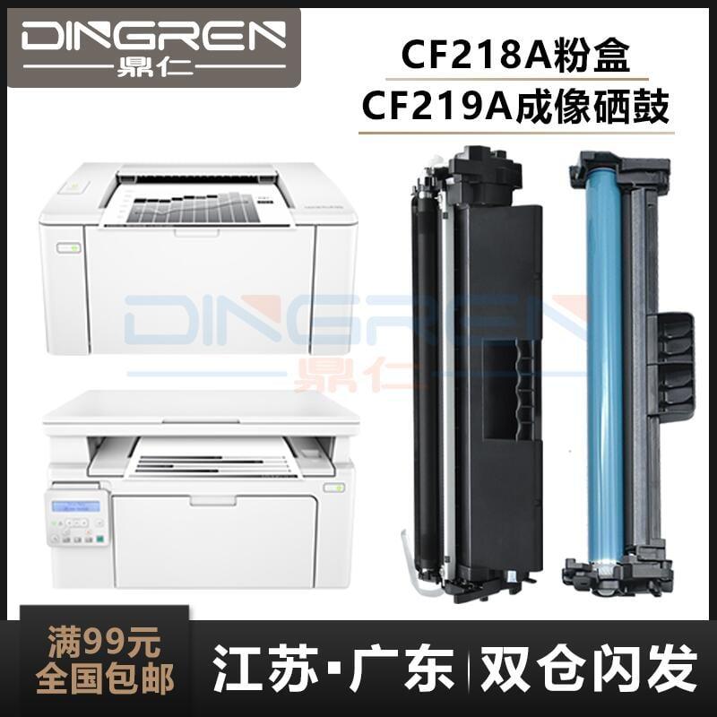 適用 惠普HP M104W粉盒CF218A打印機墨粉盒 HP LaserJet Pro MFP M1[請湊夠500元]