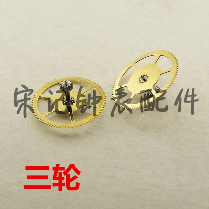 [天得修錶]零配件 ETA2836 2824 2834 2846 海鷗 2130 三輪 傳動輪 過輪原裝