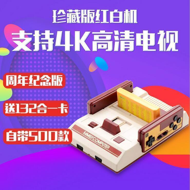 經典懷舊紅白機內置500遊戲卡贈送132合一遊戲卡街機電視遊樂器任天堂灰機掌機月光寶盒電視遊戲機FC紅白機