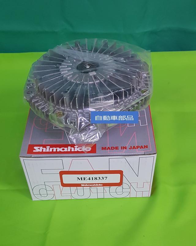 【AUTO PARTS】三菱 堅達3.5T CANTER五期 風扇離合器 ME418337日本SHIMAHIDE(可代工