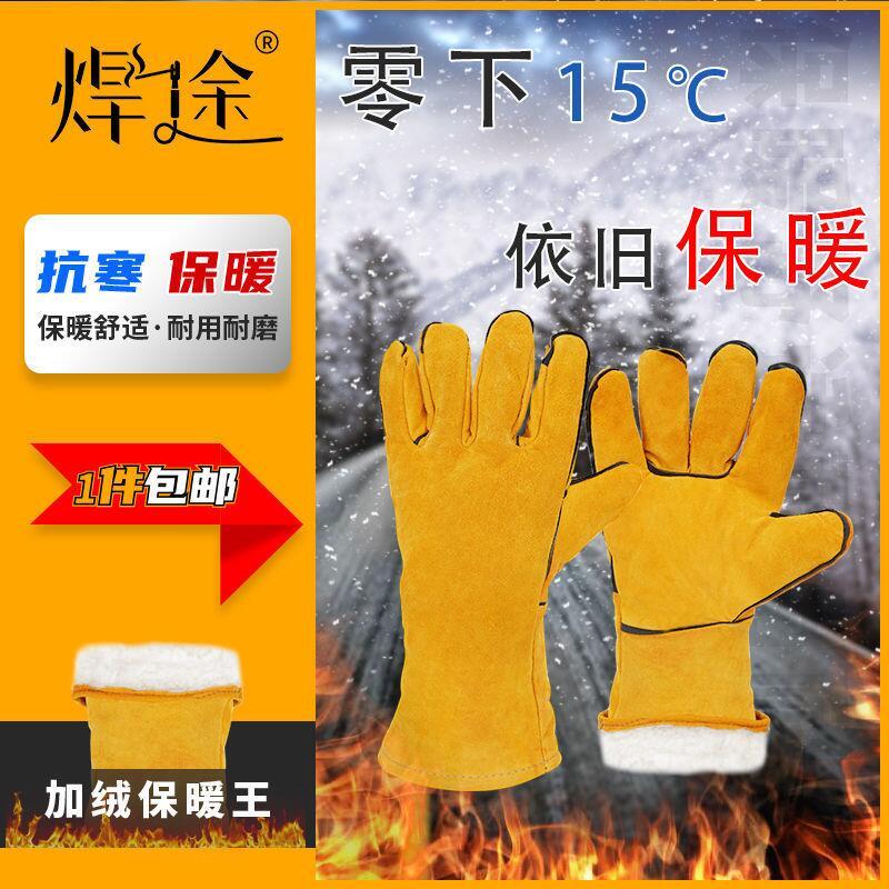 加絨加棉電焊牛皮手套勞保焊工防護防燙耐磨冬季柔軟長款耐寒高溫多買多優惠
