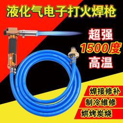 液化氣焊槍噴火槍萬能焊接神器家用氣焊噴槍小型煤氣銅管高溫焊搶