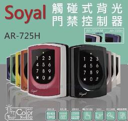 SOYAL觸控式背光感應讀卡機AR-725E RS-485雙頻