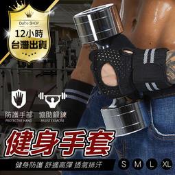 【超透氣蜂巢式!健身運動手套】保護手腕 重訓專用手套 透氣防滑 健身手套 運動手套 半指手套 加壓護腕 運動護具 防護