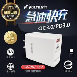 【台灣認證一年保固!QC3.0/PD3.0急速快充頭】充電器 USB快速充電器 快充頭 旅充頭 閃充頭 支援手機充電頭