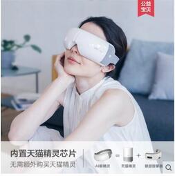 倍輕鬆iSeeX聲控護眼儀眼保儀眼睛按摩智慧眼部按摩器嚮往的生活