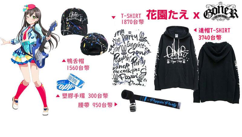 【KK代購】空運 預購 BanG Dream!×GEKIROCK X 第1弾 復刻 花園たえ 連帽T-SHIRT