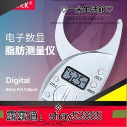 卡尺 syntek數顯脂肪卡尺脂肪夾皮脂夾體脂夾體脂鉗脂肪鉗皮褶厚度測量