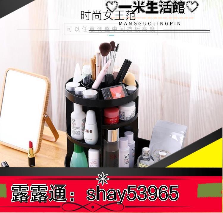 旋轉化妝品收納盒 桌面家用梳妝臺架置物架化妝盒 BF7595