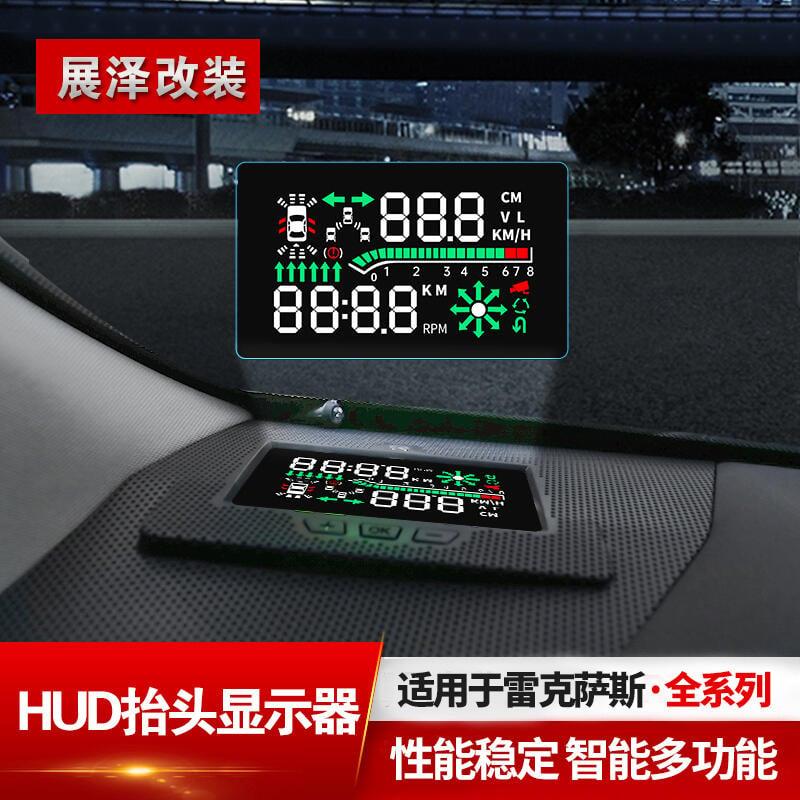 精品汽車改裝適用雷克薩斯抬頭顯示器HUD投影NX200300ES200250RX300200T改裝屏露天優選