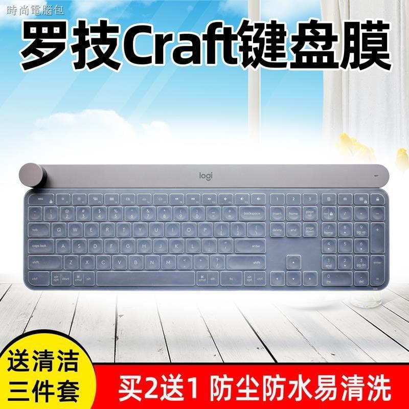 【重磅超質感】☒❃羅技( Logitech) Craft無線鍵盤保護膜藍牙雙模鍵鼠套裝套墊旗艦鍵盤防塵罩