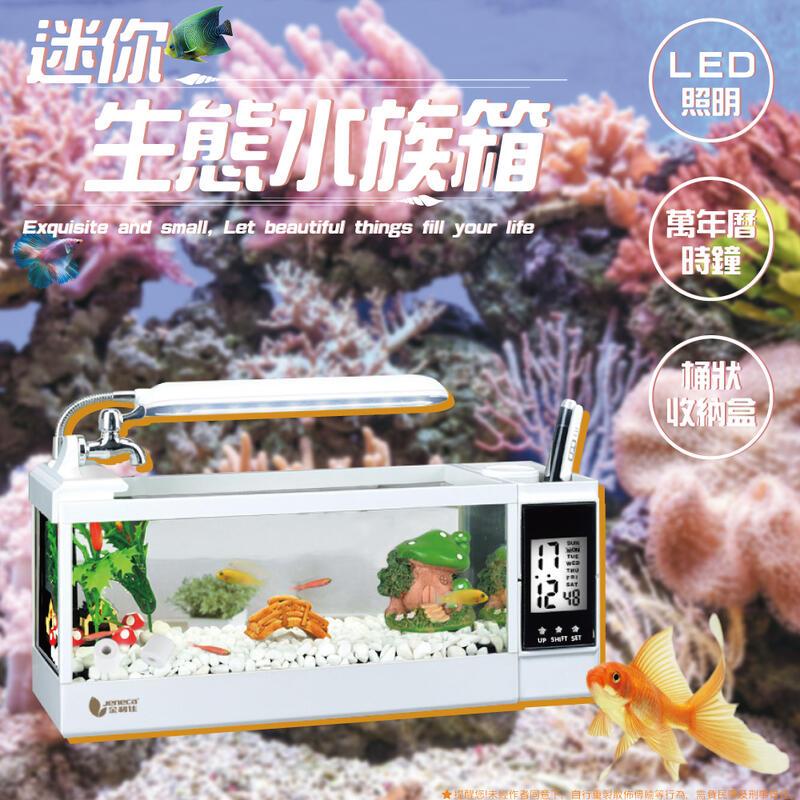 《台灣嘉義現貨 可開發票 10H出貨》LED 可收納 無痕過濾 迷你生態水族箱 療癒水族魚缸
